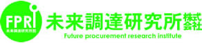 FPRI 未来調達研究所株式会社 Future procurement research insutitute