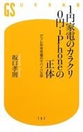 1円家電のカラクリ0円・iPhoneの正体―デフレ社会究極のサバイバル学