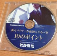 CD「新人バイヤーが最初にやるべき10のポイント」