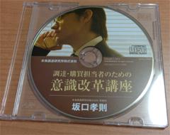 CD「調達・購買担当者のための意識改革」