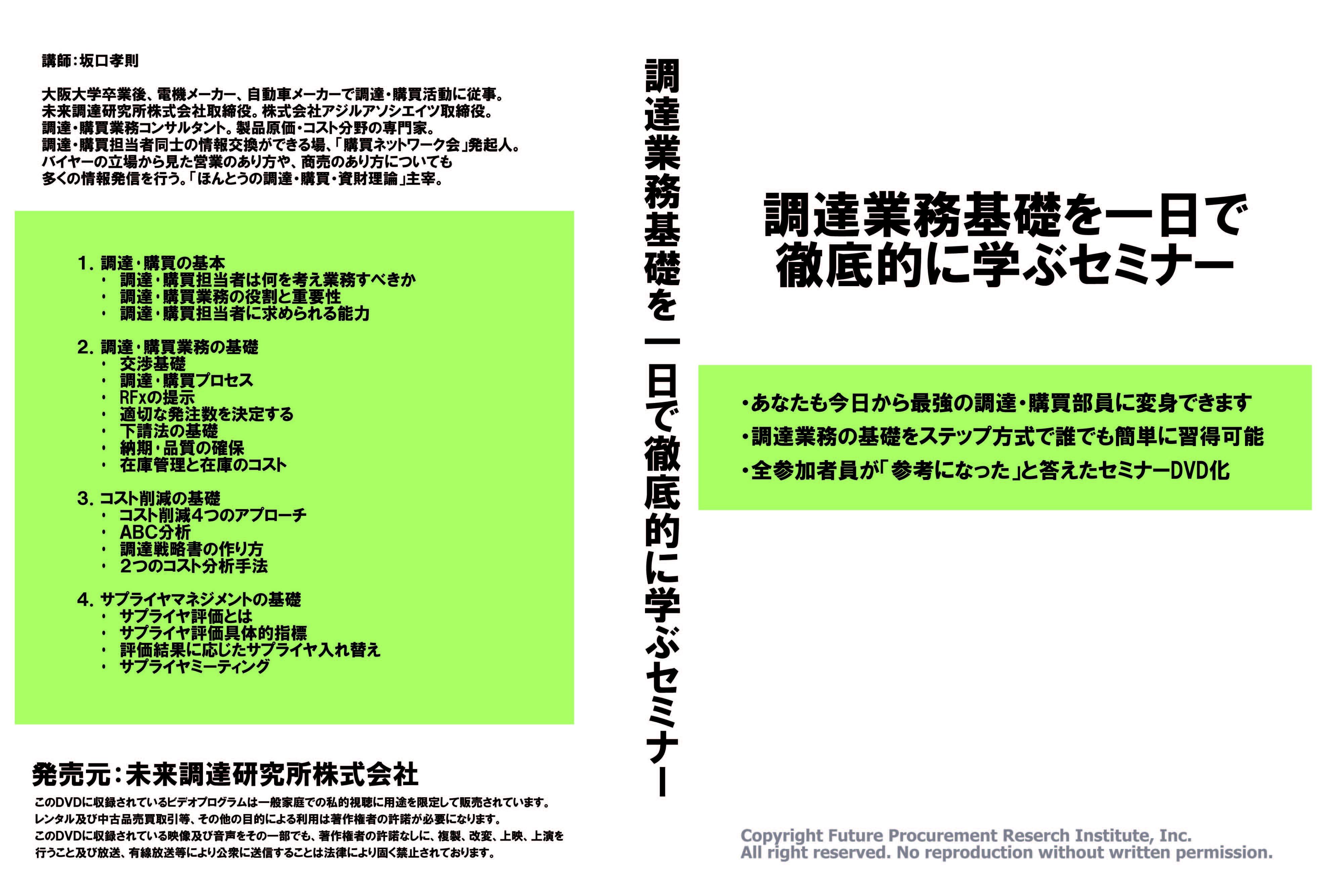 DVD全3巻セット「調達業務基礎を一日で徹底的に学ぶセミナー」(DVD+テキスト+ツールの生ファイル)