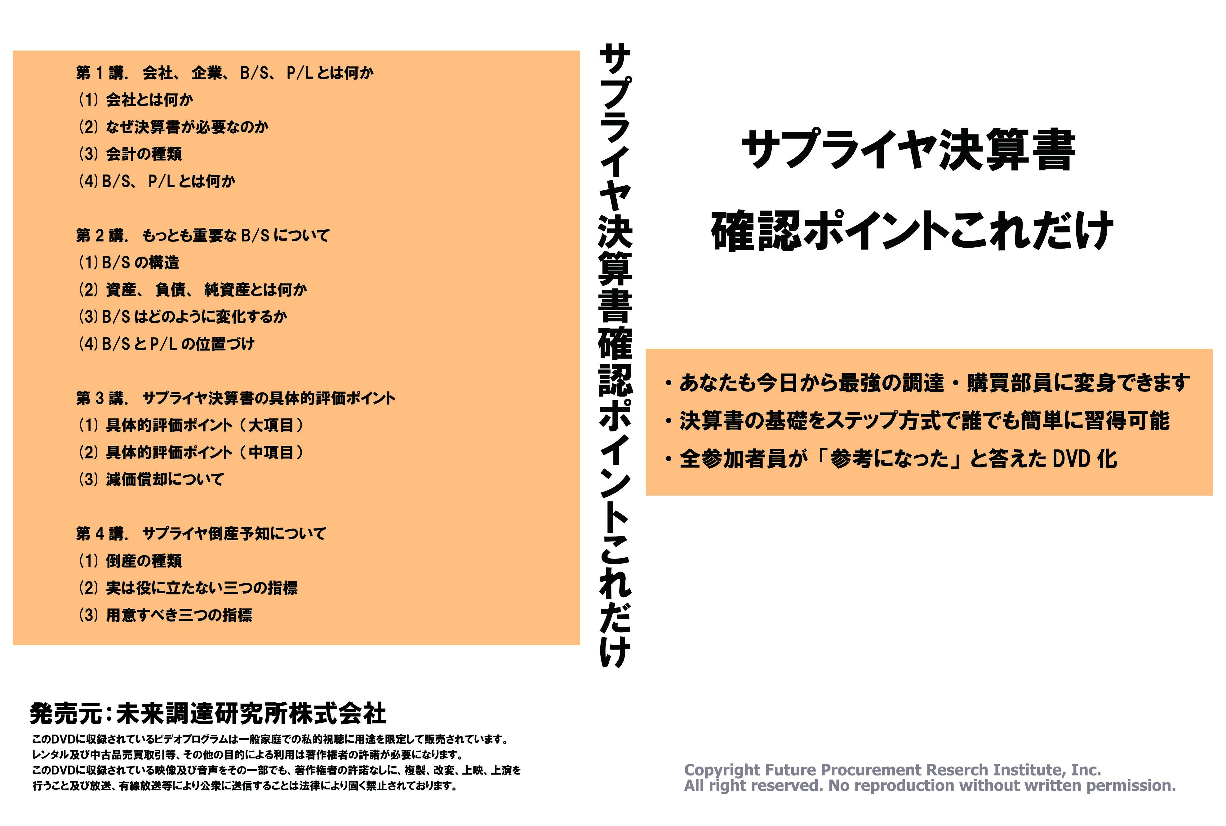 DVD教材「サプライヤ決算書確認ポイントこれだけ」(DVD+テキスト)