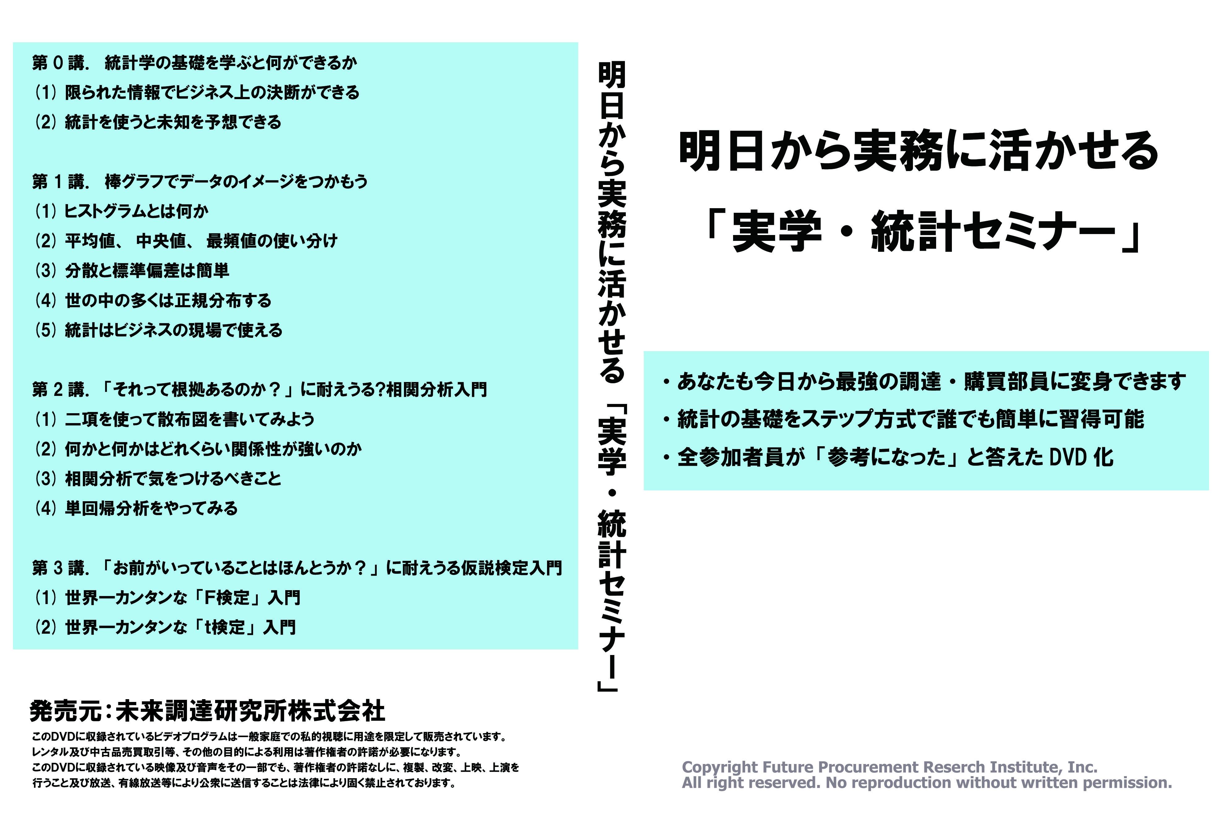 【DVDあるいはオンライン版】「明日から実務に活かせる『実学・統計セミナー』」(DVD+テキスト+エクセル生ファイル)