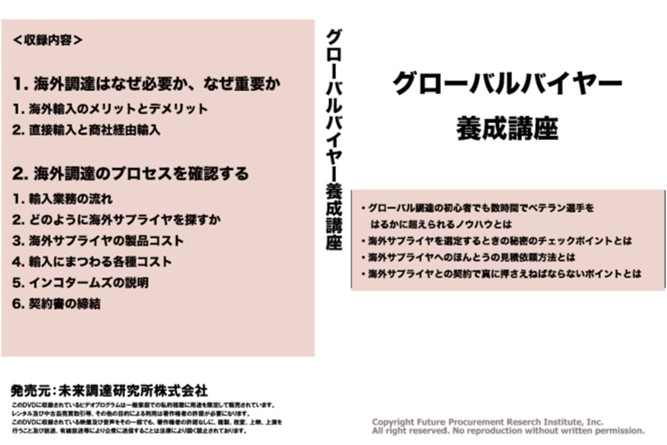 【DVDあるいはオンライン版】「グローバルバイヤー養成講座」(DVD+テキスト+ツールの生ファイル+特別冊子)