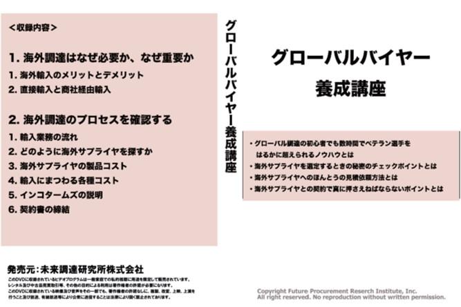 【DVDあるいはオンライン版】「グローバルバイヤー養成講座」(DVD+テキスト)