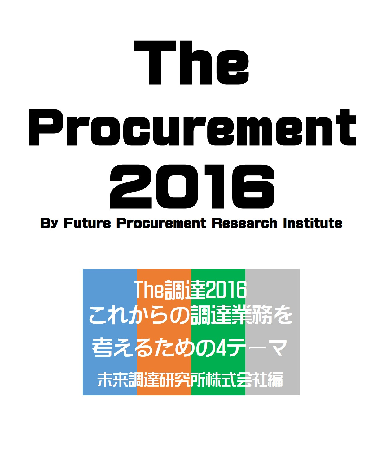 The調達2016