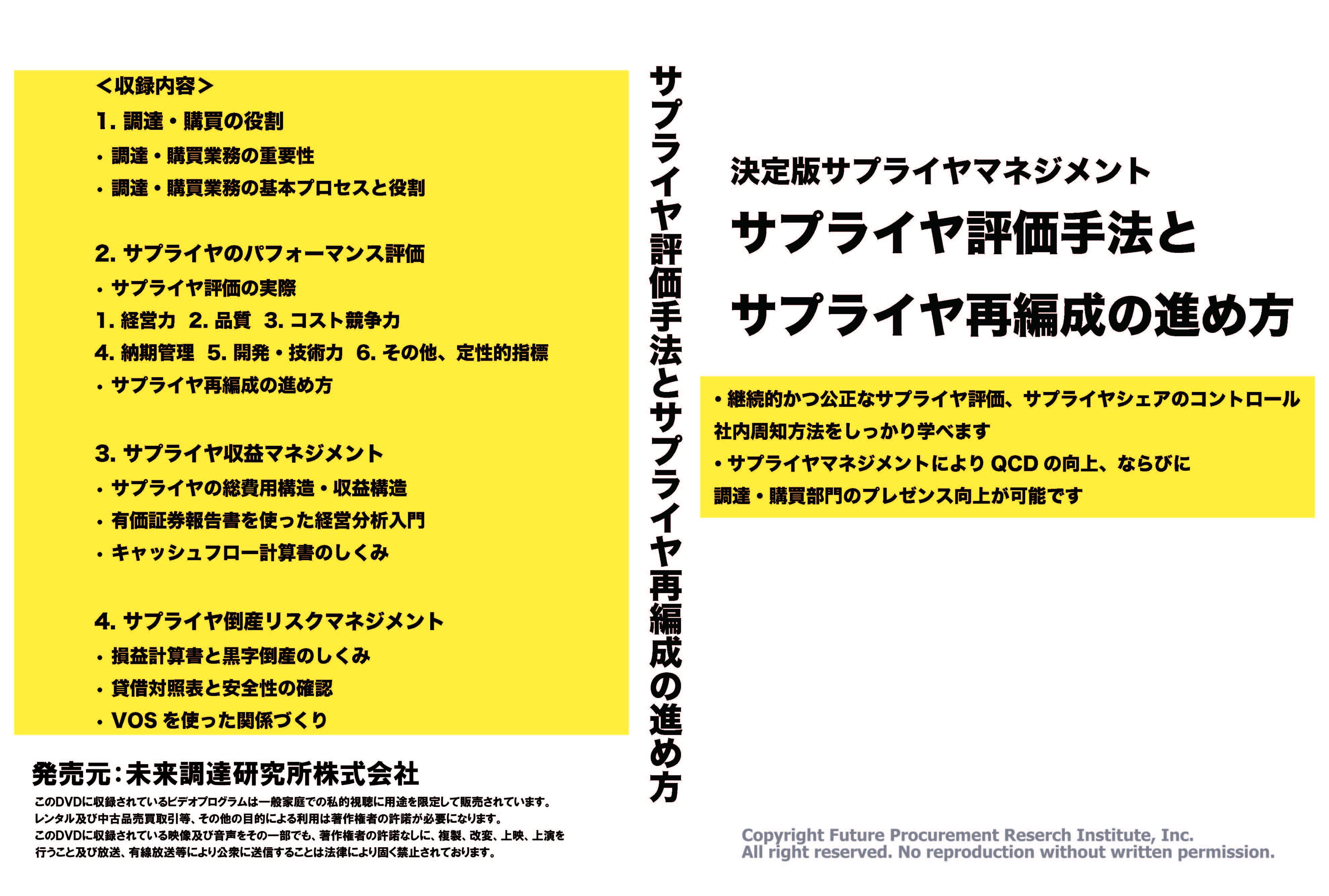 「サプライヤ評価手法とサプライヤ再編成の進め方」キット(DVD5枚組+テキスト+ツールの生ファイル+特別冊子①+特別冊子②)