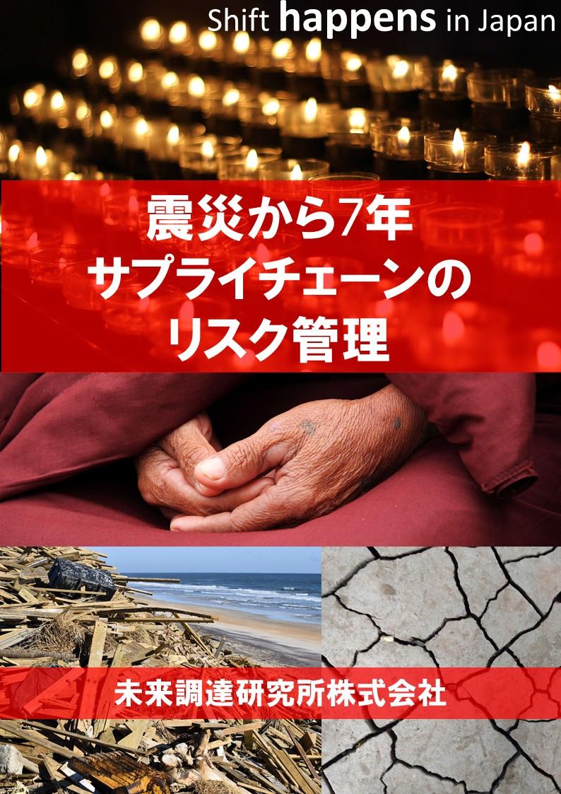 震災から7年 サプライチェーンのリスク管理