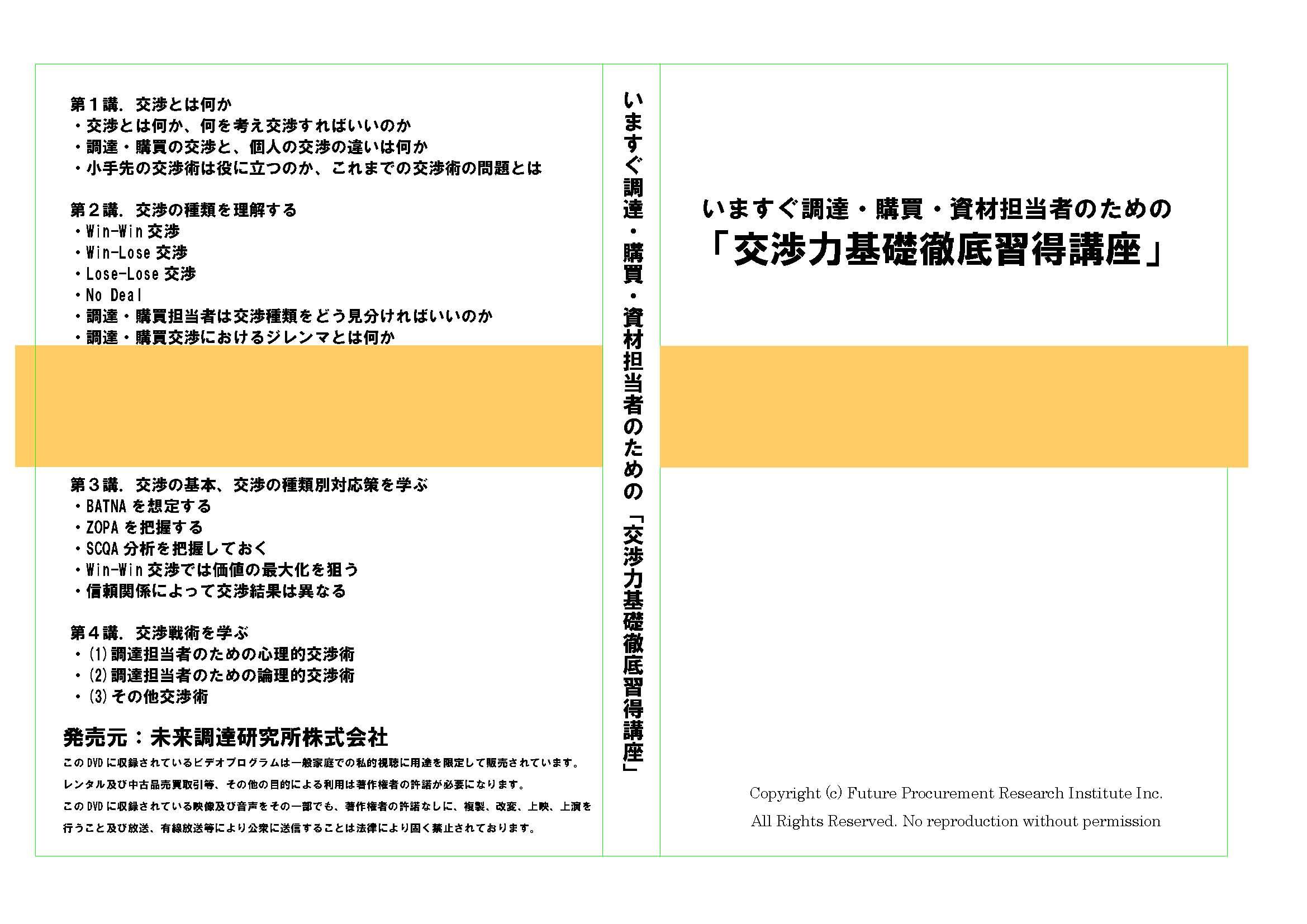【DVDあるいはオンライン版】調達・購買担当者のための「交渉力基礎徹底習得講座」セミナー