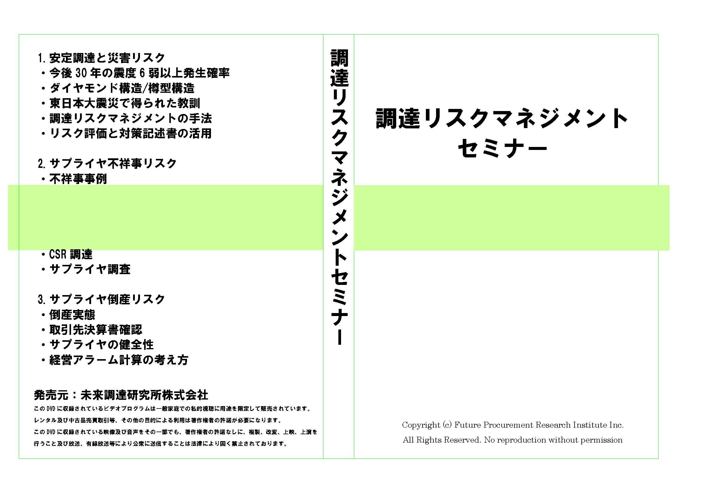 DVD「調達リスクマネジメントセミナー」