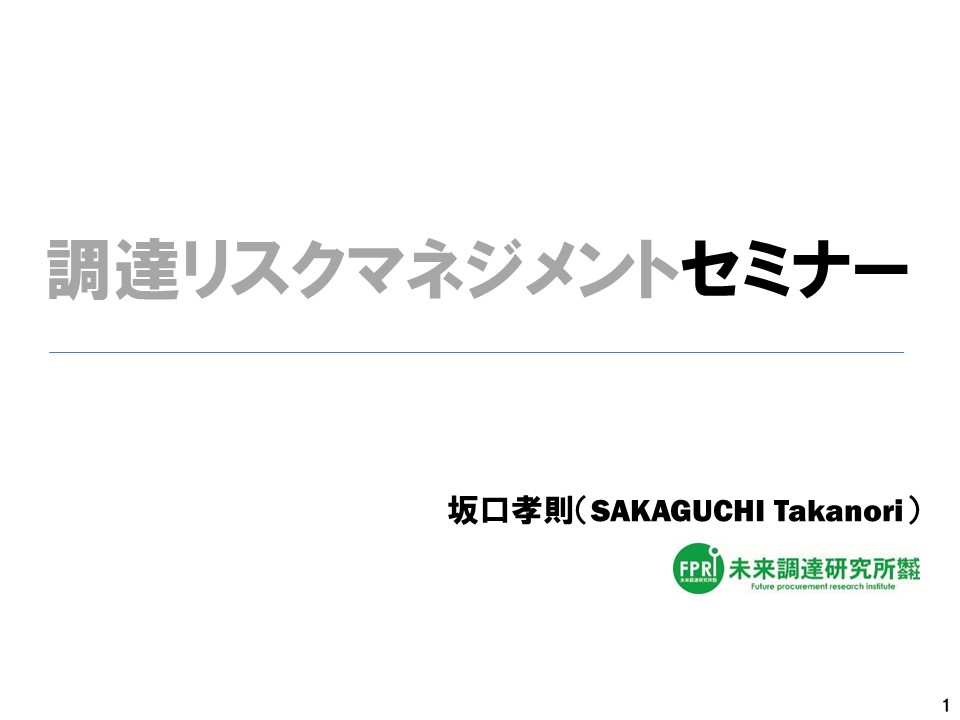 【オンライン版】「調達リスクマネジメントセミナー」