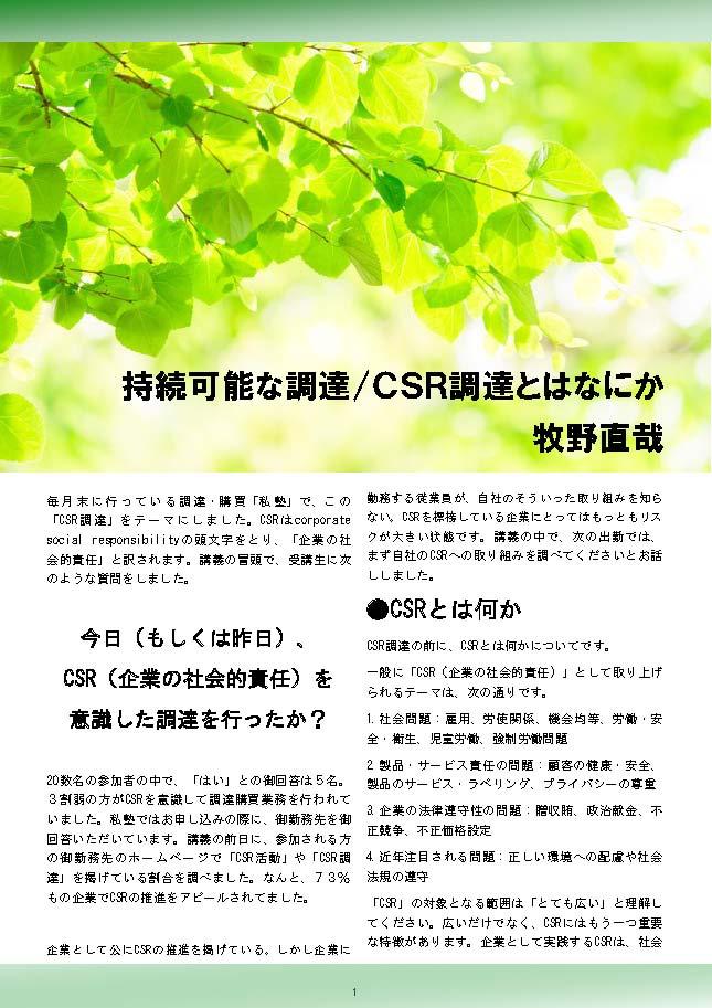 持続可能な調達・CSR調達とはなにか