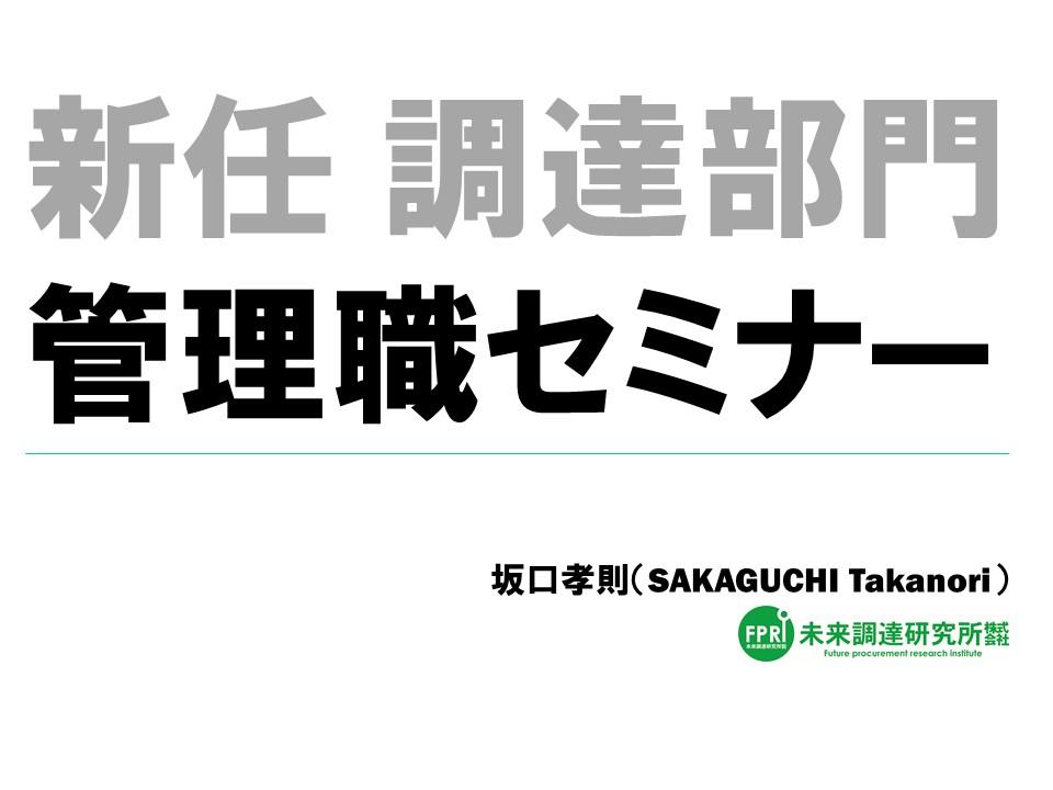 【オンライン講座動画】新任 調達部門 管理職セミナー
