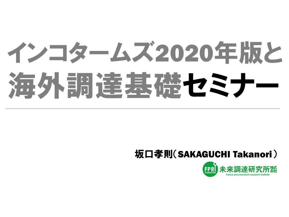 【オンライン講座動画】インコタームズ2020版年と海外調達基礎セミナー