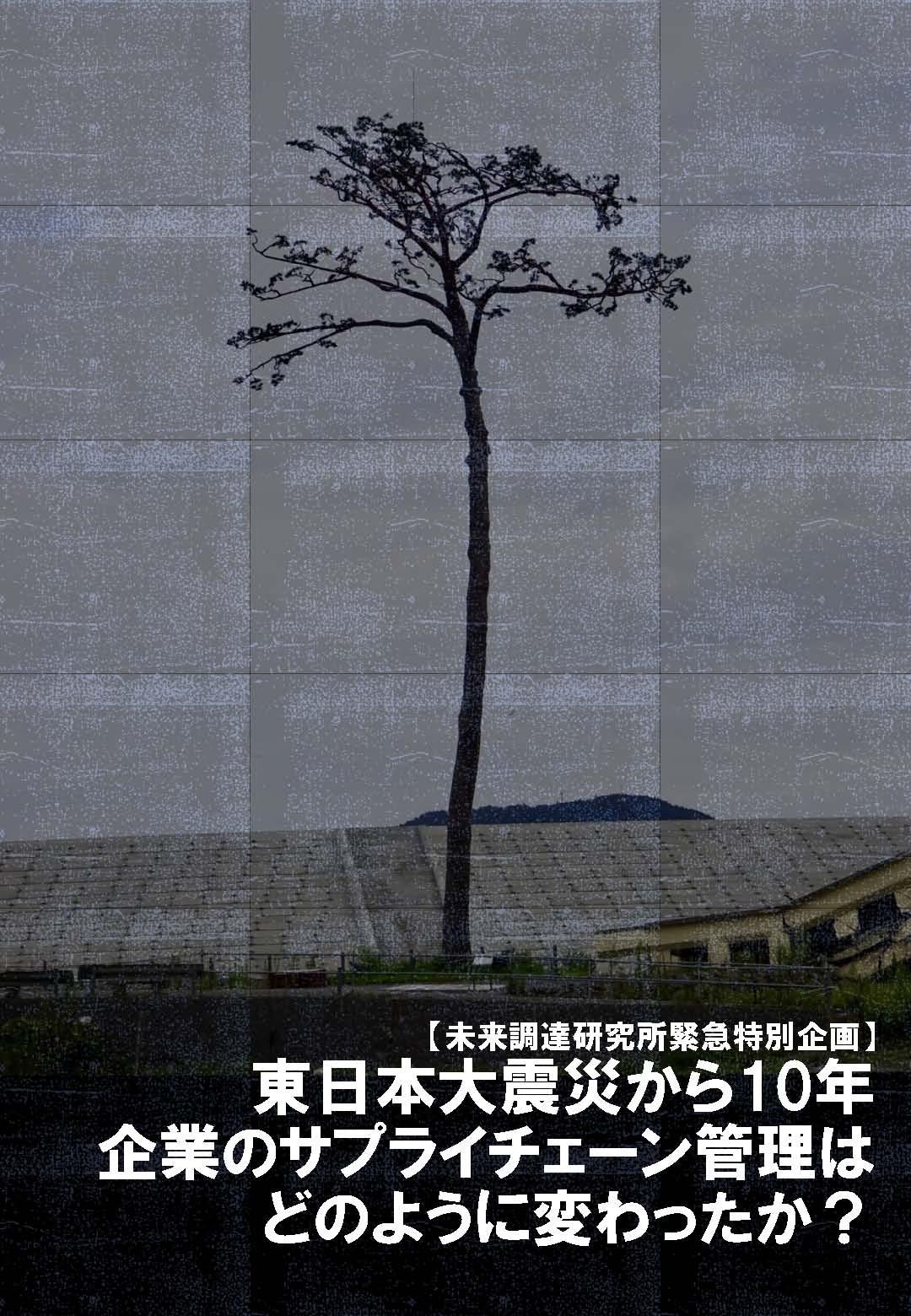 東日本大震災から10年 企業のサプライチェーン管理はどのように変わったか?